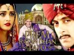 Kahani Ki Band Salman Khan Prem Ratan Dhan Payo