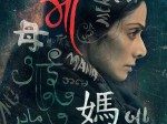 Sridevi Upcoming Movie Mom Preponed Scheduled To Release On 7th July