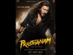 Prasthanam Jackie Shroff S First Look Poster Release Now
