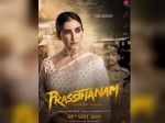 Manisha Koirala S First Look From Prasthanam Out Now