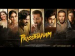 Prassthanam Is Ready For The Release And Movie Will Be Entertaining Like Saaho