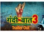 Gandii Baat 3 Trailer: एक बार फिर गंदी बात 3 ने बोल्डनेस की हदें की पार,अकेले में देखिए