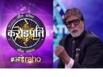 KBC 11 Promo: फिर से अमिताभ बच्चन की आवाज में दमदार वीडियो, खड़े रहो- अड़े रहो