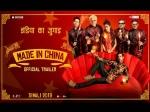 Trailer- मेड इन चाइना का ट्रेलर रिलीज- इंडिया का जुगाड़ लेकर खूब हंसाएंगे राजकुमार राव