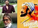 शिवाजी जयंती पर अमिताभ बच्चन और अजय देवगन समेत इन बॉलीवुड सितारों ने किया ट्वीट