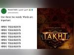 हिंदू आंतकवाद के चक्कर में बुरे फंसे करण जौहर, ट्विटर पर #BoycottTakht ट्रेंड- होगा मूवी को नुकसान ?