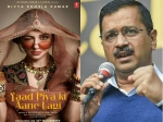 'याद पिया की आने लगी' फेम दिव्या खोसला कुमार ने सीएम अरविंद केजरीवाल पर साझा निशाना
