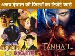 अजय देवगन की फिल्मों का बॉक्स ऑफिस रिपोर्ट, करियर की पहली फिल्म हिट और 100वीं फिल्म तानाजी सुपरहिट