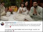कोरोना पॉज़िटिव अमिताभ बच्चन इस समय भी फैन्स को नहीं भूले, कहा -  धन्यवाद