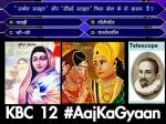 KBC एपिसोड 1 आज का ज्ञान: अमिताभ बच्चन ने पूछे ये 16 सवाल, आपको आते हैं कितने जवाब?