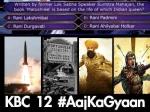 KBC आज का ज्ञान Episode 2: अमिताभ बच्चन ने आज के एपिसोड में पूछे 15 सवाल, क्या आपको आते हैं जवाब?