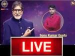 कौन बनेगा करोड़पति Live: फटाफट जवाब देकर अमिताभ बच्चन को हैरान कर रहे हैं ये प्रतिभागी