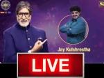 कौन बनेगा करोड़पति Live: अमिताभ बच्चन को इस प्रतिभागी ने याद दिलाए गरीबी के दिन