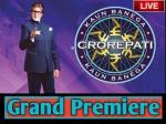 Live: कौन बनेगा करोड़पति 12, अमिताभ बच्चन ने प्रीमियर में किया सुशांत को याद, जारी है खेल