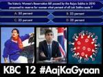केबीसी आज का ज्ञान Episode 4: अमिताभ बच्चन ने आज पूछे 20 सवाल, आपको पता हैं कितने जवाब?