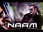 16 साल बाद रिलीज होगी अजय देवगन की 'नाम' फिल्म, धमाकेदार थ्रिलर, फैंस के लिए बड़ी खबर !