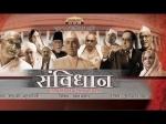 गणतंत्र दिवस 2021 से पहले हर भारतीय को देखना चाहिए श्याम बेनेगल का शो - संविधान