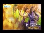 'हिंदमाता' के साथ इरोस नाउ नारी मुक्ति और शक्ति की एक आदर्श कहानी लेकर आ रहा  है