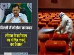 कोरोना का कहर: दिल्ली में लगा वीकेंड कर्फ्यू, सिर्फ 30% ऑक्यूपेंसी के साथ खुल सकेंगे थिएटर