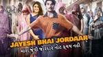 रणवीर सिंह - शालिनी पांडे स्टारर जयेशभाई जोरदार की रिलीज़ डेट अनाउंस, फरवरी 2022 में आएगी यशराज फिल्म