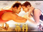 आमिर Vs सलमान : चीन बॉक्स ऑफिस में तीन दिन में धराशाई हुई सुलतान, वीकेंड पर ही SUPERFLOP