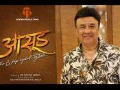 अनु मलिक ने 'आसूड' से किया मराठी फिल्मों में डेब्यू