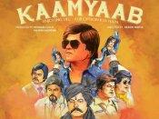 TRAILER: संजय मिश्रा की फिल्म 'कामयाब'- फिल्मों से जुड़ी एक दिलचस्प कहानी
