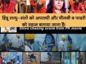 ट्विटर पर उठी फिल्म इंडस्ट्री को पूरी तरह बैन करने की मांग- लोगों ने कहा, हिंदू विरोधी है बॉलीवुड