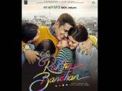 अक्षय कुमार ने अपनी नई फिल्म का किया ऐलान- 'रक्षाबंधन', पोस्टर के साथ रिलीज की घोषणा