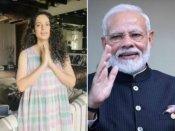 कंगना रनौत ने प्रधानमंत्री नरेन्द्र मोदी को दी जन्मदिन की बधाई- शेयर किया खास वीडियो संदेश