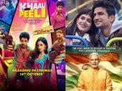 सिनेमाघरों खुलते ही रिलीज होने वाली फिल्में- पीएम नरेन्द्र मोदी से लेकर खाली पीली, दिल बेचारा!