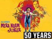 मेरा नाम जोकर की रिलीज़ को 50 साल पूरे - 6 साल में बनी फिल्म, राज कपूर का घर हो गया था गिरवी