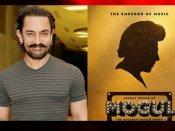 आमिर खान जल्द शुरू करेंगे गुलशन कुमार बॉयोपिक 'मुगल' की शूटिंग- मेकर्स ने बताया कब होगी मूवी रिलीज!