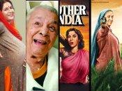 ज़ोहरा सहगल से लेकर नीना गुप्ता, तापसी पन्नूू से लेकर स्वरा तक - बॉलीवुड की 17 सबसे हटके मां