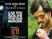 Iti- विवेक ओबेरॉय की अगली फिल्म का ऐलान- 'इति' के साथ करेंगे ये बड़ा धमाका