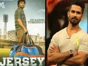 नेशनल अवॉर्ड: बेस्ट तेलुगु फिल्म बनी 'जर्सी', शाहिद कपूर ने पूरी टीम को दी बधाई- कहा, 'प्रेशर के लिए शुक्रिया'