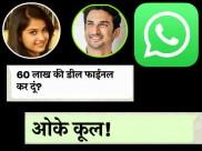 सुशांत सिंह राजपूत - दिशा सालियान की whatsapp चैट वायरल, रिया के साथ मना कर दिया काम
