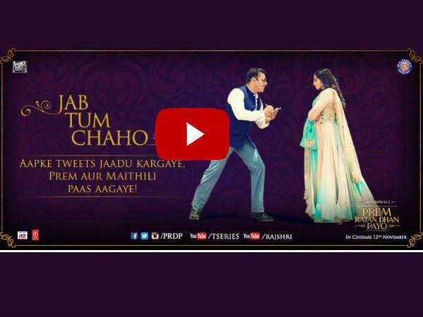 jab tum chaaho video song