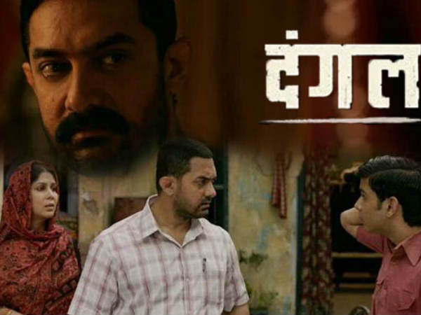 Dangal satellite rights