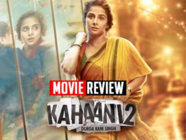 कहानी 2 फिल्म रिव्यू: विद्या बालन की शानदार वापसी...बेहतरीन फिल्म के साथ!