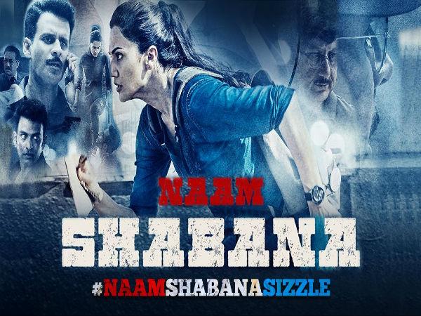 नाम शबाना