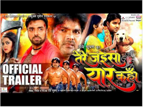 bhojpuri-movie-tere-jaise-yaar-kha-will-release-in-april