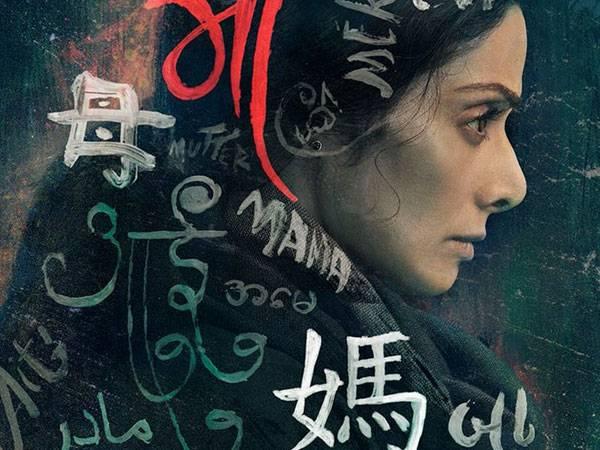 श्रीदेवी की फिल्म को जीरो कट के साथ मिला UA सर्टिफिकेट