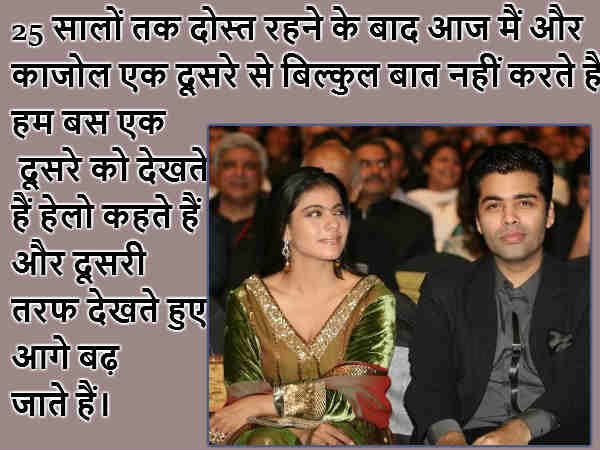 karan-johar-reveals-the-first-message-he-sent-kajol-after-their-ugly-spat