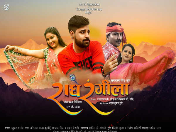 bhojpuri-movie-superstar-radhe-rangeela-will-release-soon