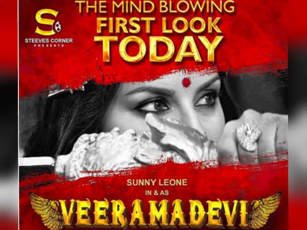 वीरमादेवी:  रिलीज हुआ फिल्म का पहला पोस्टर, देखिए सनी लियोन का नया अवतार