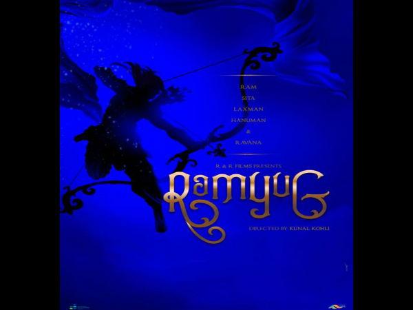 रामयुग: कुणाल कोहली की धमाकेदार वापसी, रामायण पर बनाएंगे फिल्म, पढ़िए डिटेल