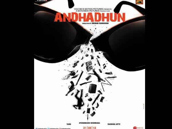 अंधाधुन पोस्टर: आयुष्मान खुराना की फिल्म का मोशन पोस्टर रिलीज, शानदार है अंदाज