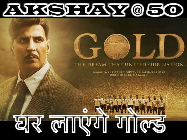 अक्षय कुमार की गोल्ड के साथ पहला RECORD, लग जाएगी 100 करोड़ पार की गोल्डन जुबिली