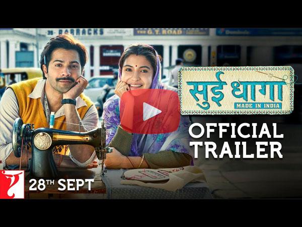 TRAILER: वरूण धवन- अनुष्का शर्मा की 'सुई धागा'- 2018 की दमदार फिल्मों में होगी शामिल